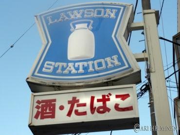 タイのサハ・ローソン社(未上場)はフランチャイズシステムで店舗数拡大を目指す