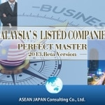 2014マレーシアの上場企業-beta 表紙 ※画像の右側をクリックすると次ページ、左側をクリックすると前ページをご覧いただけます。