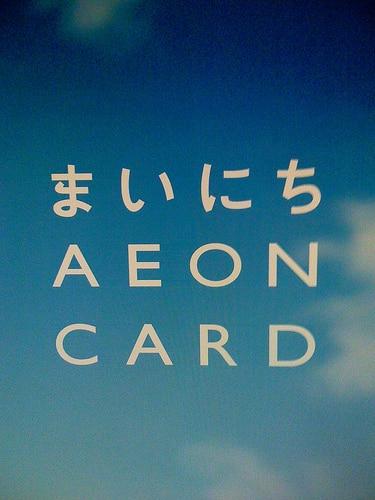 タイのイオンカード、BIGCと提携でキャンペーンを提供