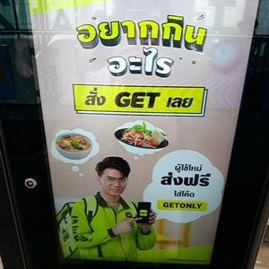 インドネシアGo-Jekがタイ市場へ参入【タイ・インドネシア:ITサービス】